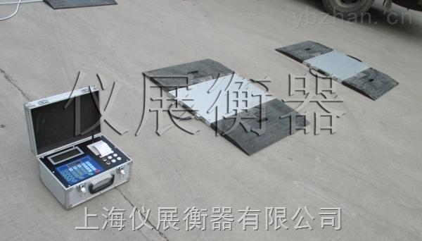 【便携式汽车衡厂家直销】西藏移动式轴重秤多少钱