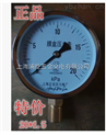 電接點膜盒壓力表