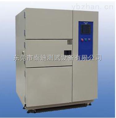 三箱式冷热冲击试验箱(机)