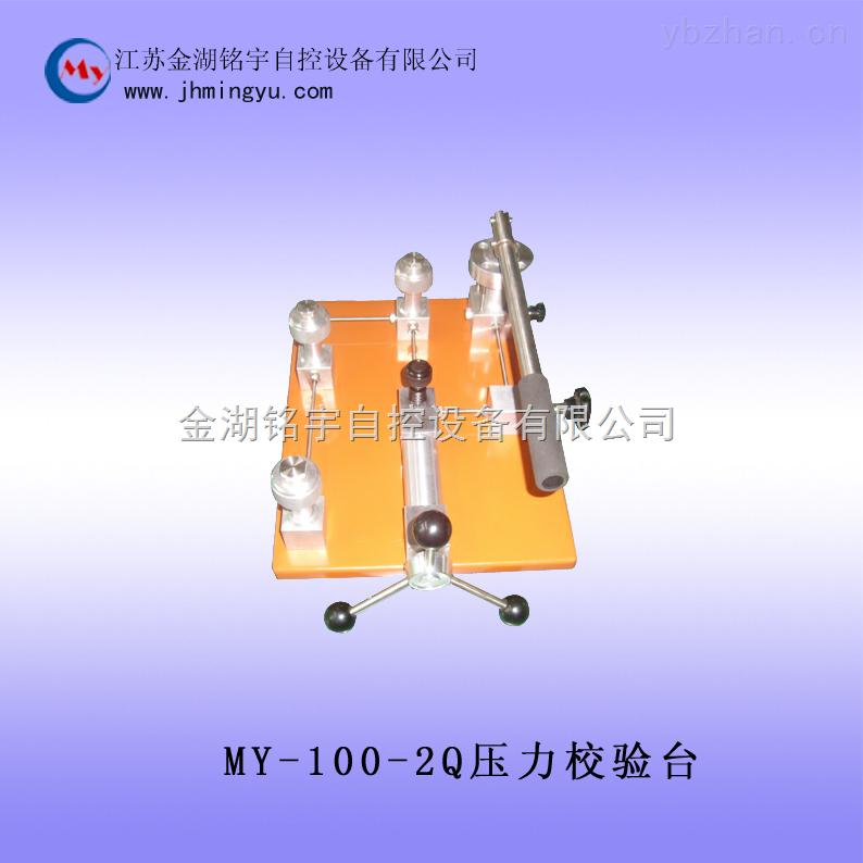 压力校验台MY-100B-2Q