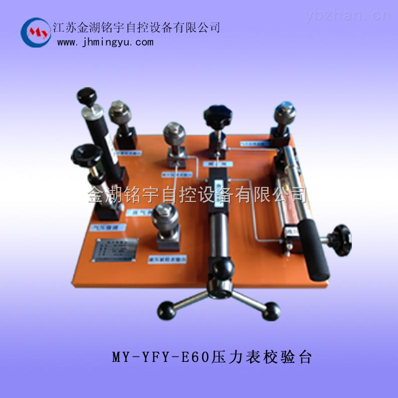 压力表校验台MY-YFY-E60
