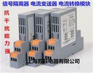 信号隔离器 电流转换模块4-20mA 0-10V 分配转换调理器 配电模块