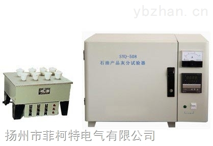 SYQ-508石油產品灰分測定儀(菲柯特)