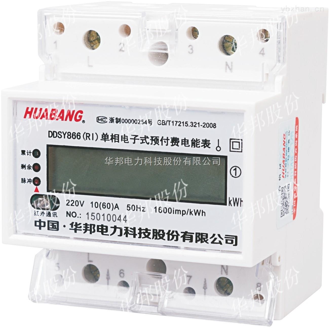 DDSF866(4P)-特價批發三相多費率電能表 峰谷 分時電表