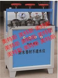 ZSY-2防水卷材不透水仪