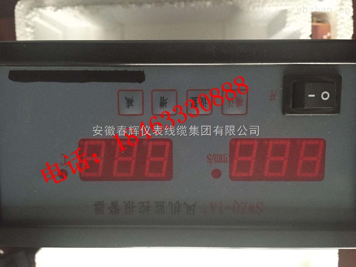 风机监控报警器(生产厂家)