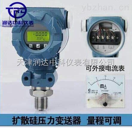 TRD-800-天津供水管道压力变送天津数字压力变送器