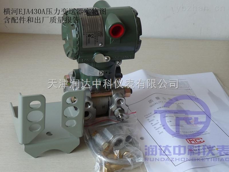 天津横河川仪压力变送器供应,天津横河压力变送器价格