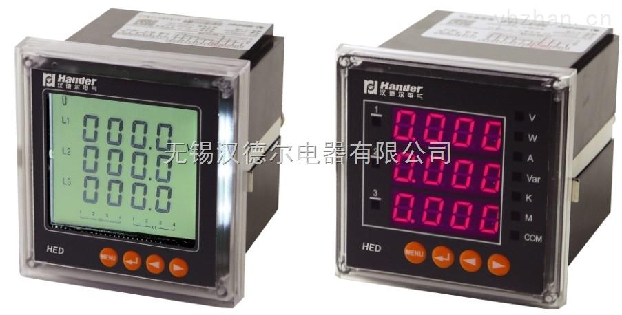 HED09E4/C-HED09E4/C 智能多功能电力仪表选型 汉德尔电气