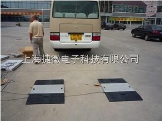 上海捷徽10吨便携式电子地磅