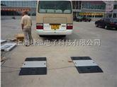 上海捷徽10噸便攜式電子地磅