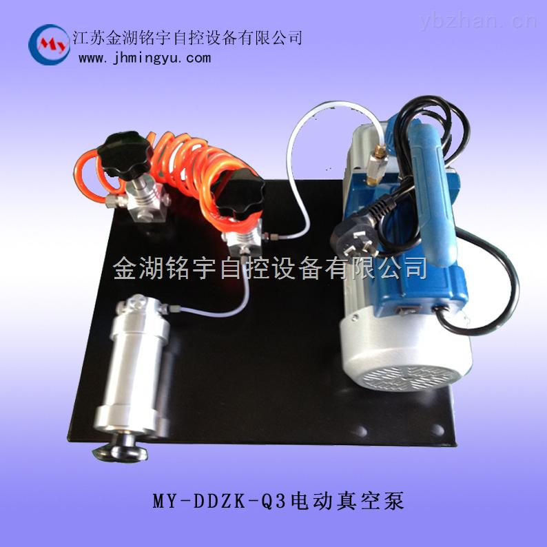 电动真空泵MY-DDZK-Q3