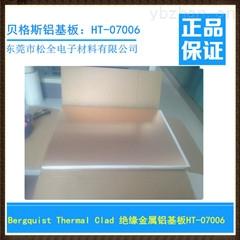 贝格斯铝基板HT07006导热铝基板导热系数2.2W