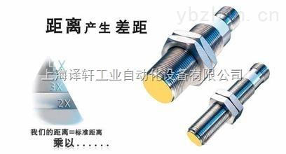 ANS30Q-10A12L電感式耐腐蝕接近開關哪里Z優惠 上海譯軒接近傳感器