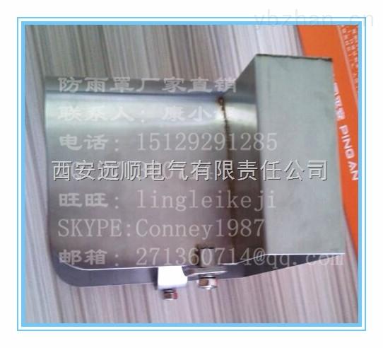 右接线-sf6密度继电器防雨罩