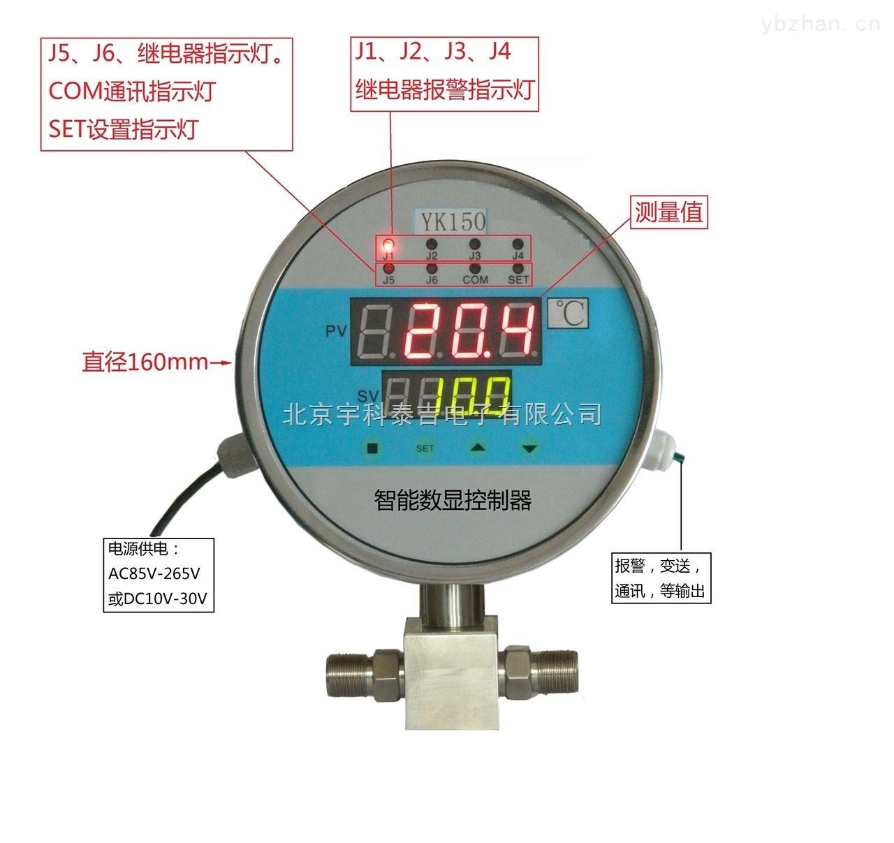 YKTJ-150-智能数显差压变送器,带RS485接口,带继电器报警,带数字显示