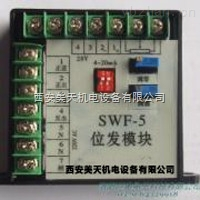 SWF-5-電動執行器位置發送模塊SWF-5