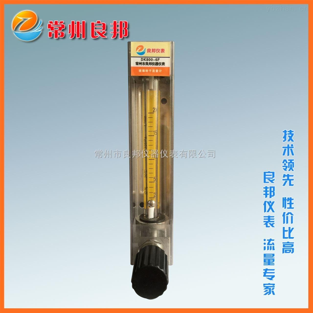 DK800-10F-瓦斯甲醇玻璃轉子流量計專業廠家 熱處理電爐G1/4內絲接頭 質量保證包郵重慶