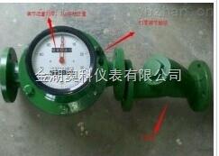 高精度柴油流量计