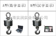 上海厂家无线数传电子吊秤2吨