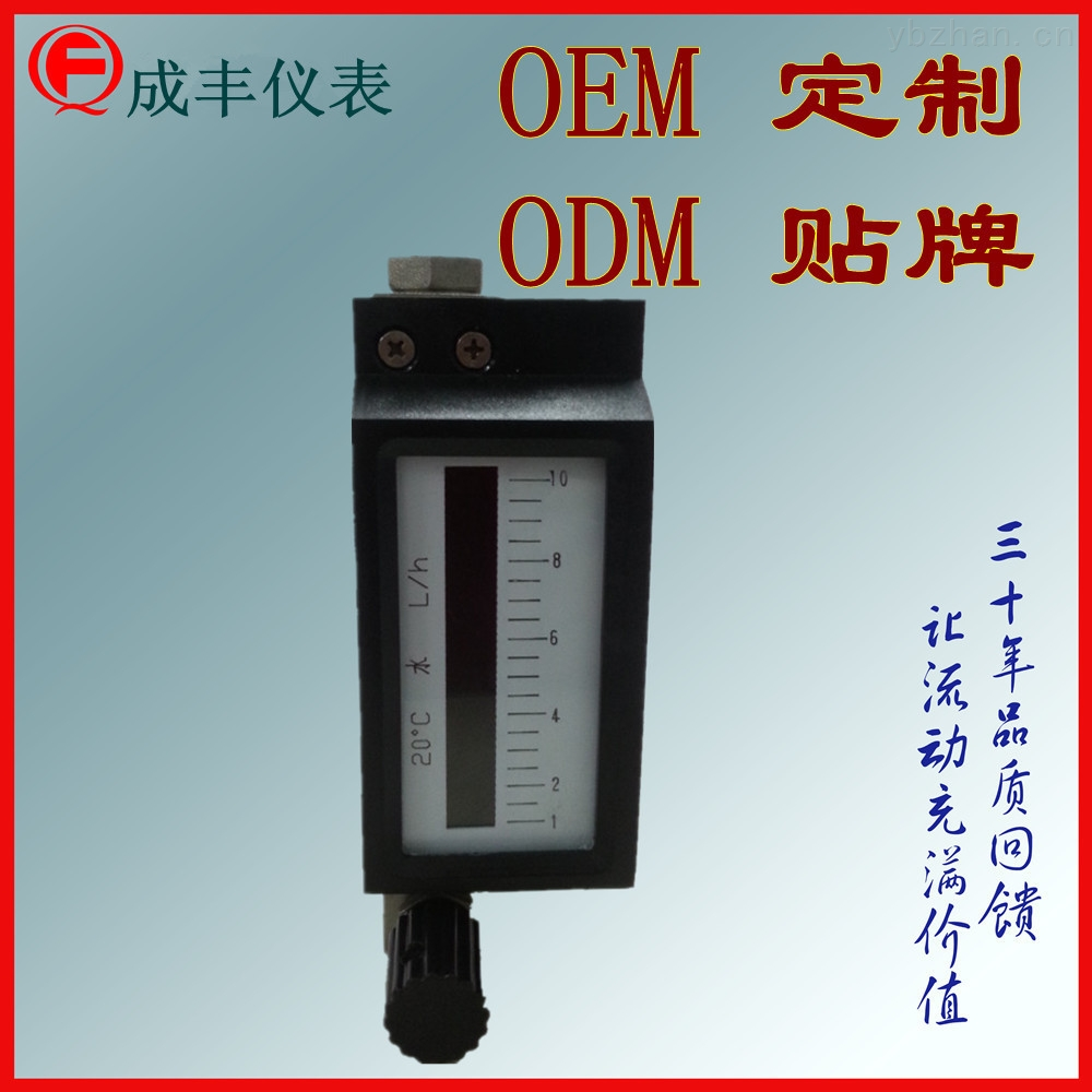 包邮包税福建微小金属管浮子流量计【常州成丰仪表】远传型ODM/OEM贴牌光柱显示