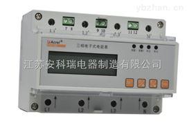 ADL3000安科瑞ADL3000 导轨式多功能仪表