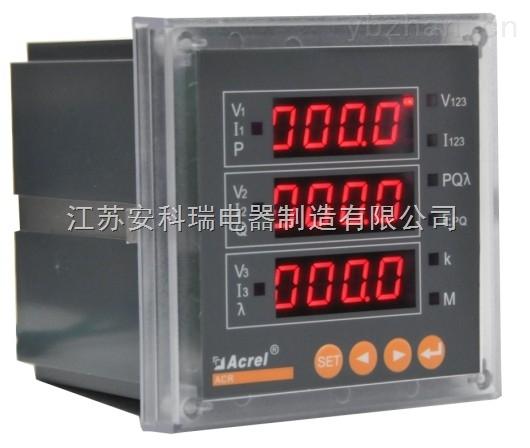 厂家新品特供高海拔电力仪表ACR220EG 带485通讯