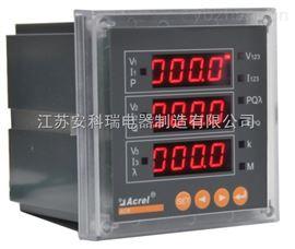 ACR220EG厂家新品高海拔电力仪表ACR220EG 带485通讯