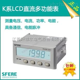 PD195E-5KY1-PD195E-5KY1带通信直流电能表斯菲尔仪器数字仪表直销