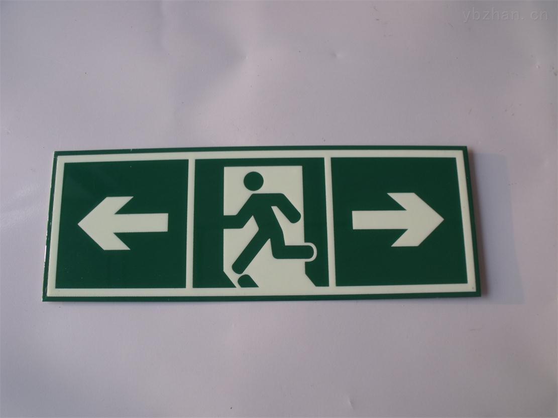 夜光铝板发光消防紧急出口指示牌