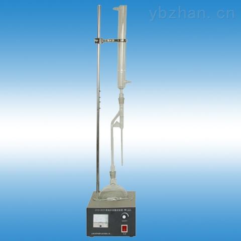 原油水含量试验器 含水测定仪