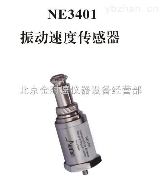 壓電式振動傳感器NE3401  現貨 特價供應