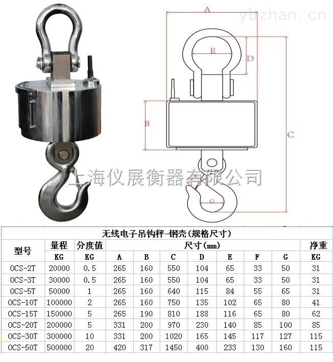 江蘇10噸吊鉤電子秤,20噸電子吊秤,15噸鉤子秤批發價