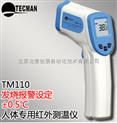 人体测温仪