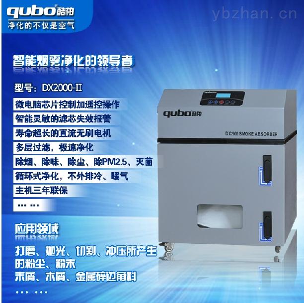 DX2000II-除塵器工業除塵粉塵收集器