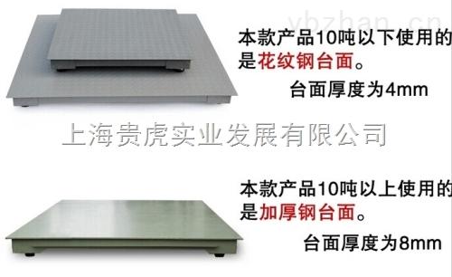 2吨电子秤报价丨2吨地秤误差范围