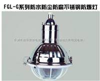 FGL-G防水防尘防腐不锈钢灯报价