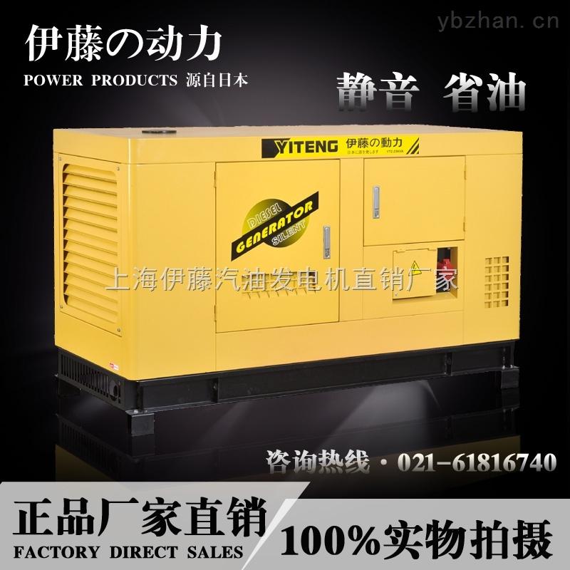 伊藤静音12kw柴油发电机