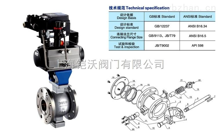 ZSRV647F-16C/P-氣動V型調節球閥