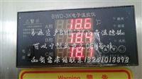 BWD-3K电子温控仪