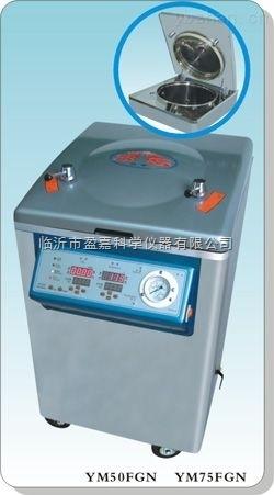 YM50FGN不锈钢立式电热蒸汽灭菌器丨量大从优厂家报价