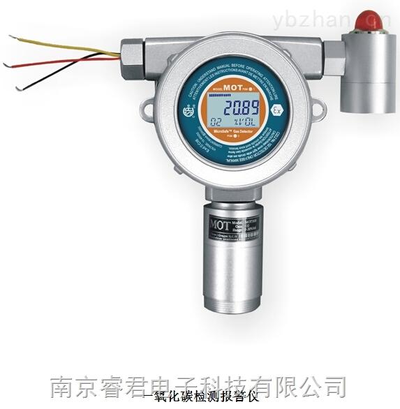 MOT200-II-CO-浙江工業一氧化碳檢測報警儀哪里有賣
