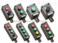 BZL8050-4防爆防腐主令控制按钮