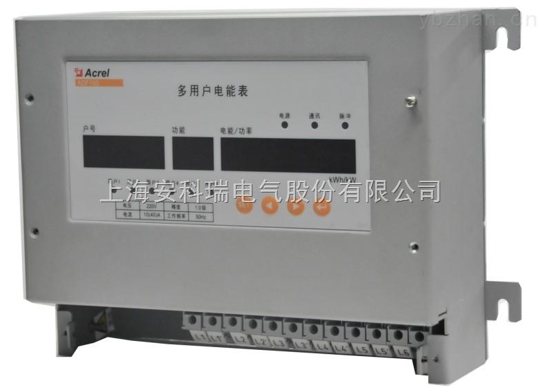安科瑞ADF100多用户电能计量装置 导轨式安装直接接入型