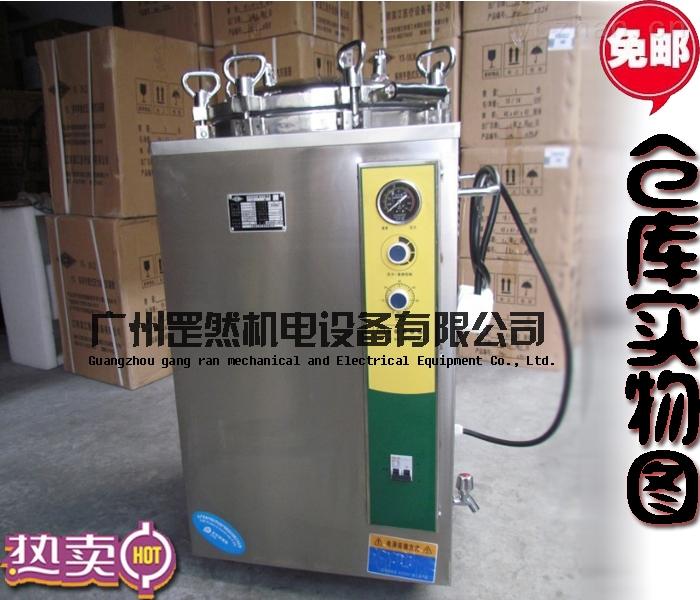 江阴滨江立式压力蒸汽灭菌器LS-120LJ医用压力蒸汽消毒锅