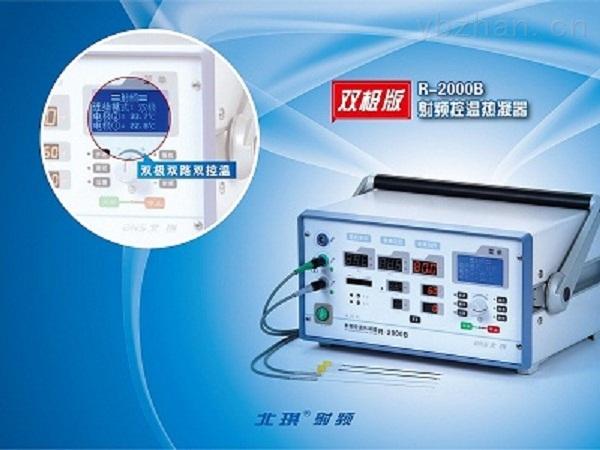 射频控温热凝器专业叙述