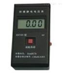 EST101-防爆型静电测试仪(带报警装置)-EST101静电电压表