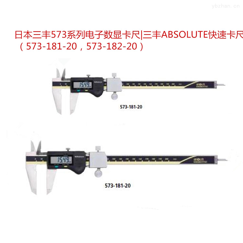 573-181-20-日本三丰573系列电子数显卡尺 三丰ABSOLUTE快速卡尺