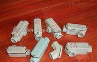BHC-B3/4防爆穿线盒-BHC-C3/4防爆穿线盒
