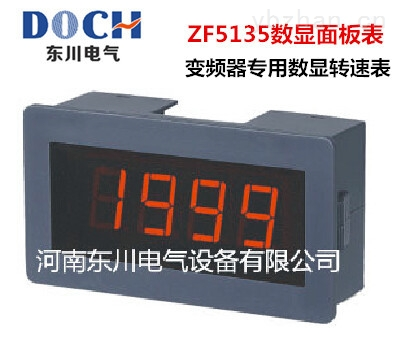 ZF5135变频器专用数显轉速表DC0-10V 1500转 电源DC24V